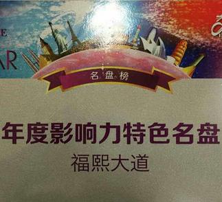 """福熙大道荣获""""年度影响力""""大奖 扛鼎""""北京豪宅担当者"""""""